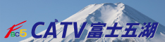 CATV富士五湖バナー
